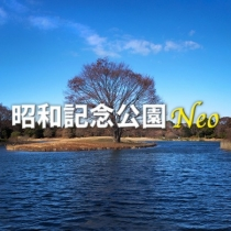 Group logo of 昭和記念公園 Neo