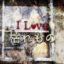 Group logo of I Love 枯れもの
