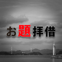 Group logo of お題拝借
